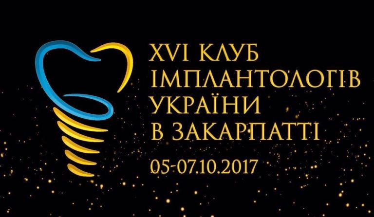 XVI засідання клубу імплантологів України