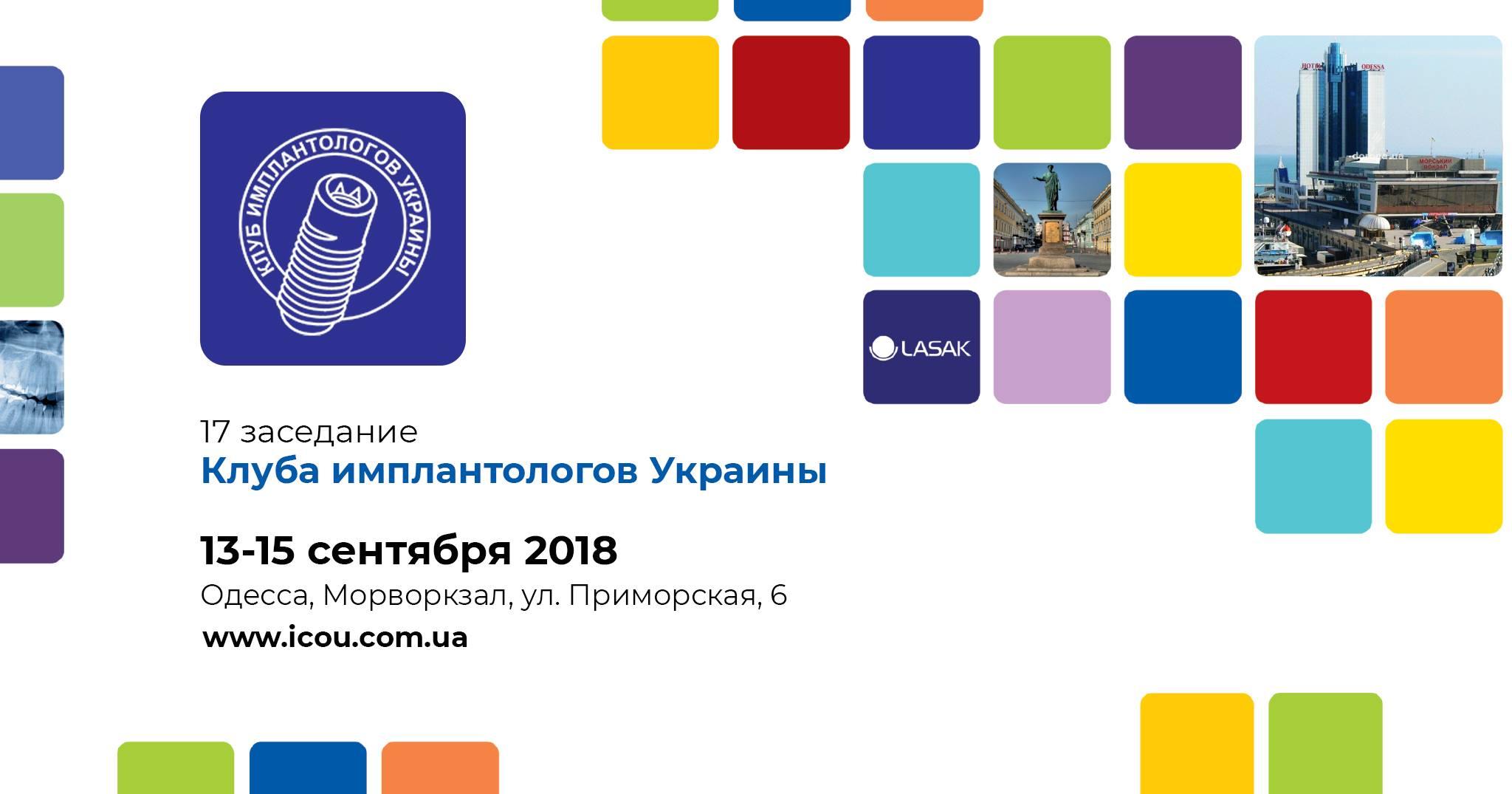 XVII засідання клубу імплантологів України